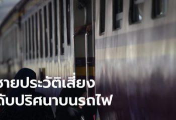 <span>ชายวัย 57 เสียชีวิตบนรถไฟทับสะแก ไม่ชัดป่วยโควิด-19 ญาติฝังทันทีไม่นำศพกลับบ้าน</span>