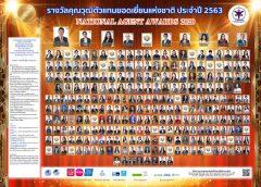 สมาคมตัวแทนประกันชีวิตและที่ปรึกษาการเงิน (THAIFA) จัดงานมอบรางวัลคุณวุฒิตัวแทนยอดเยี่ยมแห่งชาติครั้งที่ 20 ประจำปี 2563