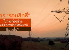 """ไฟฟ้ากระแสตรง I EP.1 การ """"รอนสิทธิ์"""" ในการก่อสร้างระบบโครงข่ายพลังงาน คืออะไร?"""