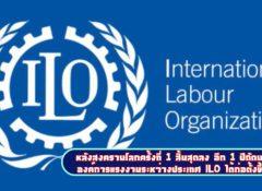 ครบรอบ100ปี ไทยร่วมก่อตั้ง องค์การแรงงานระหว่างประเทศ ILO