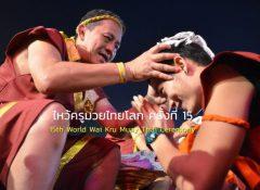ไหว้ครูมวยไทยโลก ครั้งที่ 15